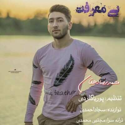 Mohammadreza Dehghan – Bi Marefat 400x400 - دانلود آهنگ مازنی محمدرضا دهقان بی معرفت