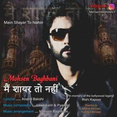 Mohsen Baghbani – Main Shayar To Nahin 400x400 - دانلود آهنگ محسن باغبانی من شاعر نیستم