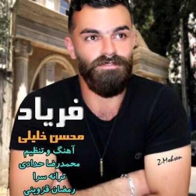 Mohsen Khalili – Faryad 400x400 - دانلود آهنگ مازنی محسن خلیلی فریاد