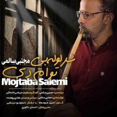 Mojtaba Salemi – Ksare Lole Bi Toam Dey 400x400 - دانلود آهنگ مجتبی سالمی سر لوله بی توام دی