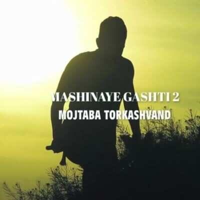 Mojtaba Torkashvand – Mashinaye Gashti 2 400x400 - دانلود آهنگ کردی مجتبی ترکاشوند ماشینای گشتی 2