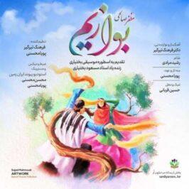 Mozafar Salehi – Navazim 266x266 - دانلود آهنگ کردی نورالدین بزله قسم نامه
