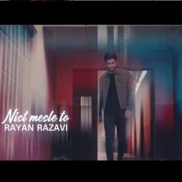 Rayan Razavi – Nist Mesle To - دانلود آهنگ رایان رضوی نیست مثل تو