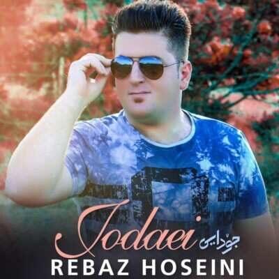 Rebaz Hoseini – Jodaei 400x400 - دانلود آهنگ کردی ریباز حسینی جودایی