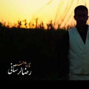 Reza Lorestani – Nazar Bavan - دانلود آهنگ کردی رضا لرستانی نازار باوان