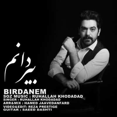 Ruhallah Khodadad – Birdanem 400x400 - دانلود آهنگ ترکی روح الله خداداد بیردانم