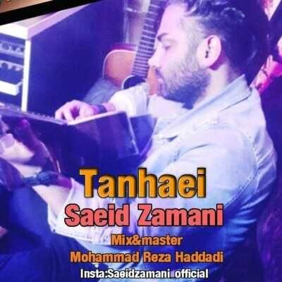 Saeed Zamani 400x400 - دانلود آهنگ مازنی سعید زمانی تنهایی