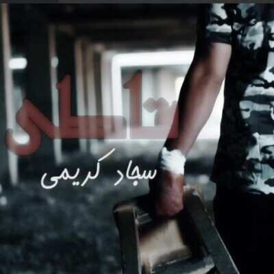 Sajad Karimi – Ghati 400x400 - دانلود آهنگ کردی سجاد کریمی قاطی