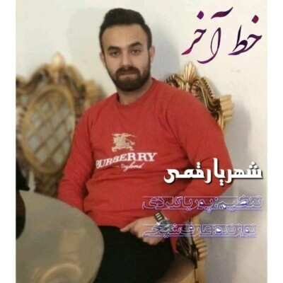 Shahryiar Ghomi 1 400x400 - دانلود آهنگ مازنی شهریار قمی خط آخر