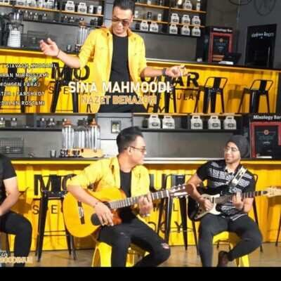 Sina Mahmoudi – Nazet Benazom 400x400 - دانلود آهنگ جنوبی سینا محمودی نازت بنازوم
