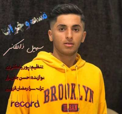 Soheyil Zalkani – Mast O Kharab - دانلود آهنگ مازنی سهیل ذالکانی مست و خراب