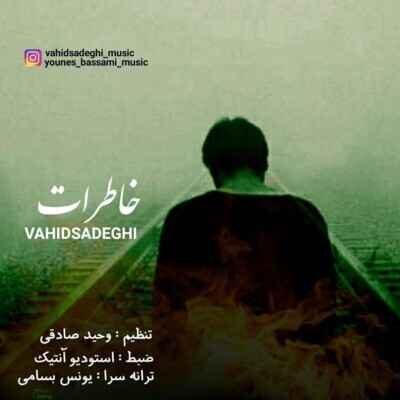 Vahid Sadeghi – Khaterat 400x400 - دانلود آهنگ وحید صادقی خاطرات