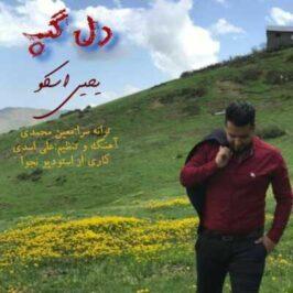 Yahya Esko – Del Gap 266x266 - دانلود آهنگ مازنی رامین مهری حال خرابه 2