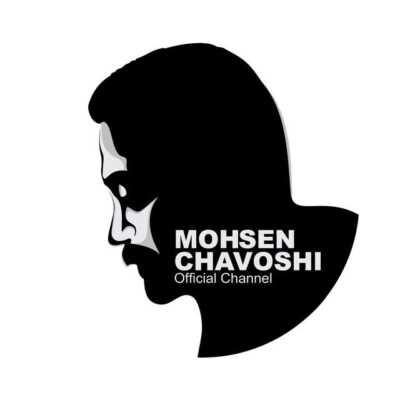 mohsen chavoshi shedate meydan - دانلود آهنگ جدید محسن چاوشی شدت میدان