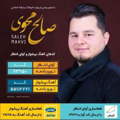 saleh mahvi rbt - صالح محوی
