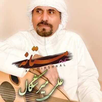 Ali Mireshkal – Mastana 400x400 - دانلود آلبوم علی میرشکال مستانه