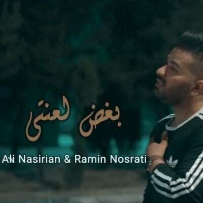 Ali Nasirian Ft Ramin Nosrati – Boghze Lanati  400x400 - دانلود آهنگ علی نصیریان و رامین نصرتی بغض لعنتی