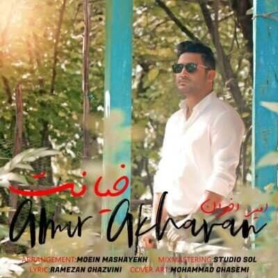 Amir Akhava – Khianat 400x400 - دانلود آهنگ مازنی امیر اخوان خیانت