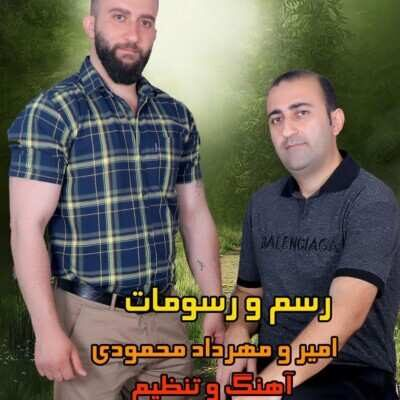 Amir Mehrdad – Rasm O Rsomat 400x400 - دانلود آهنگ مازنی امیر و مهرداد محمودی رسم و رسومات