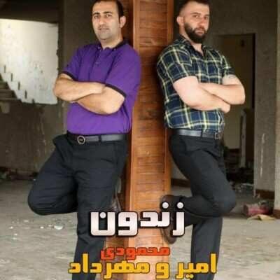 Amir Mehrdad – Zendon 400x400 - دانلود آهنگ مازنی امیر و مهرداد محمودی زندون