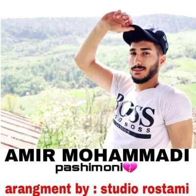 Amir Mohammadi – Pashimoni 400x400 - دانلود آهنگ مازنی امیر محمدی پشیمونی