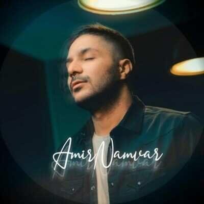 Amir Namvar 400x400 - دانلود آهنگ امیر نامور هنوز میخوامت