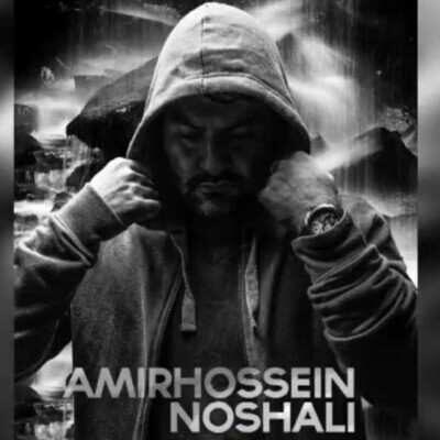 Amirhossein Noshali  400x400 - دانلود آهنگ امیرحسین نوشالی قهرمانان سلامت