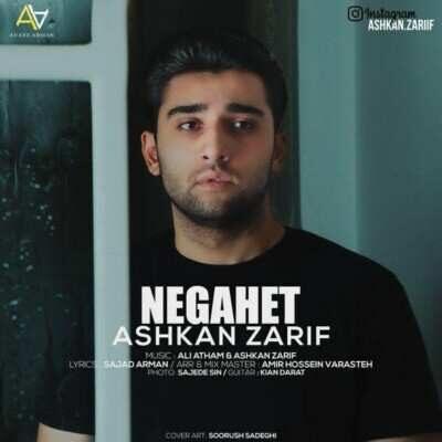 Ashkan Zarif 400x400 - دانلود آهنگ اشکان ظریف نگاهت