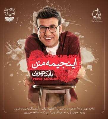 Babak Nahrain – Injima Manan - دانلود آهنگ ترکی بابک نهرین اینجیمه منن