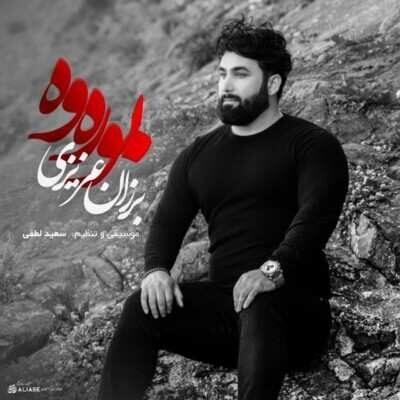 Barzan Azizi 400x400 - دانلود آهنگ کردی برزان عزیزی بوره وه