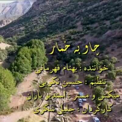 Behnam Ghahremani – Chaow Ba Khomar 400x400 - دانلود آهنگ کردی بهنام قهرمانی چاو به خمار