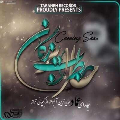 Emad 400x400 - دانلود آلبوم عماد خاطرات بزرگان