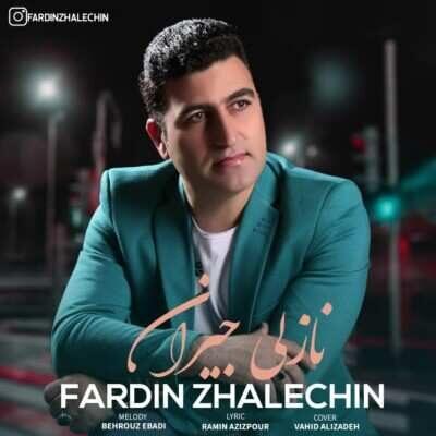 Fardin Zhalechin 400x400 - دانلود آهنگ ترکی فردین ژاله چین نازلی جیران