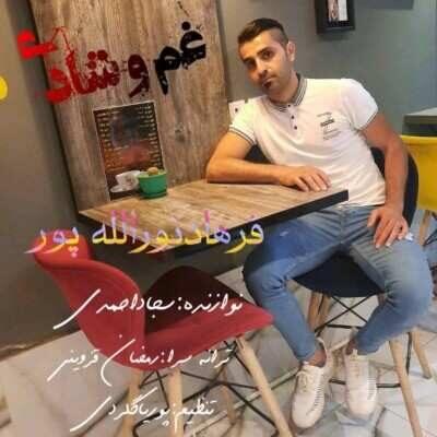 Farhad Noorollahpour 400x400 - دانلود آهنگ مازنی فرهاد نورالله پور غم و شادی