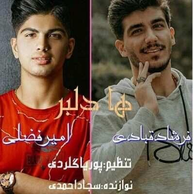 Farshad Ghobadi Ft Amir Fazli – Ha Delbar 400x400 - دانلود آهنگ مازنی فرشاد قبادی و امیر فضلی ها دلبر
