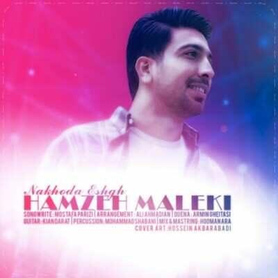 Hamzeh Maleki 400x400 - دانلود آهنگ حمزه ملکی ناخدا عشق