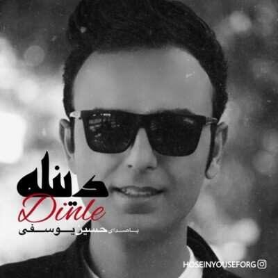 Hosein Yousefi – Dinle 400x400 - دانلود آهنگ ترکی حسین یوسفی دینله