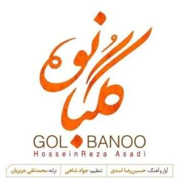 دانلود آهنگ جدید حسین رضا اسدی گل بانو