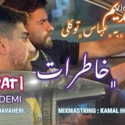 Mahan Khademi – Khaterat  400x400 - دانلود آهنگ مازنی ماهان خادمى خاطرات