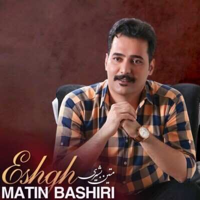 Matin Bashiri – Eshgh 400x400 - دانلود آهنگ کردی متین بشیری عشق
