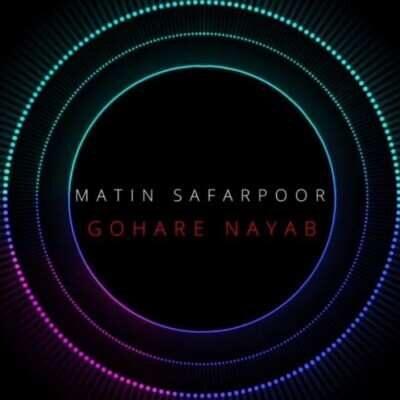 Matin Safarpour 400x400 - دانلود آهنگ متین صفرپور گوهر نایاب