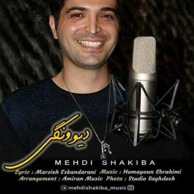 Mehdi Shakiba – Divoonegi 400x400 - دانلود آهنگ مهدی شکیبا دیوونگی