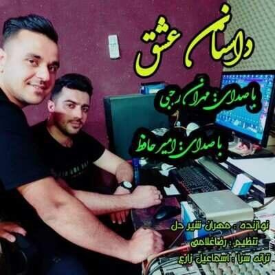Mehran Rajabi 400x400 - دانلود آهنگ مازنی مهران رجبی داستان عشق