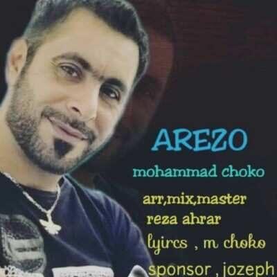 Mohamad choko 400x400 - دانلود آهنگ جنوبی محمد چوکو آرزو