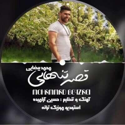 Mohammad Beyzaei – Ghese Tanhaie 400x400 - دانلود آهنگ مازنی محمد بیضایی قصه تنهایی