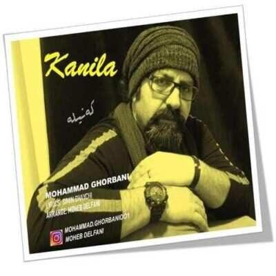 Mohammad Ghorbani – Kenila 400x400 - دانلود آهنگ کردی محمد قربانی که نیله