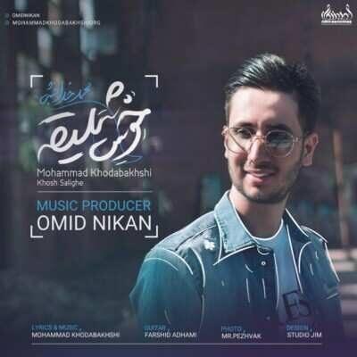 Mohammad Khodabakhshi 400x400 - دانلود آهنگ جدید محمد خدابخشی خوش سلیقه