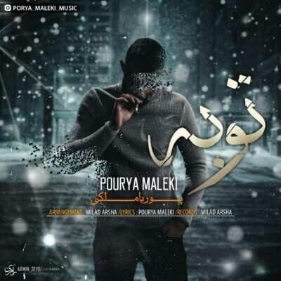 Poorya Maleki – Toba 400x400 - دانلود آهنگ کردی پوریا ملکی توبه