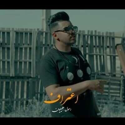Rasoul Jalilian 400x400 - دانلود آهنگ کردی رسول جلیلیان اعتراف