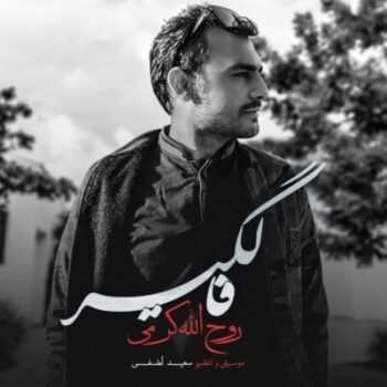 Roholah Karami – Falgir 350x350 - دانلود آهنگ مهدی طلوعی کاش